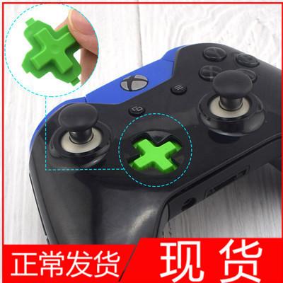 原裝xbox one精英版手柄按鍵 十字鍵磁力底座 Xbox one改裝精英版