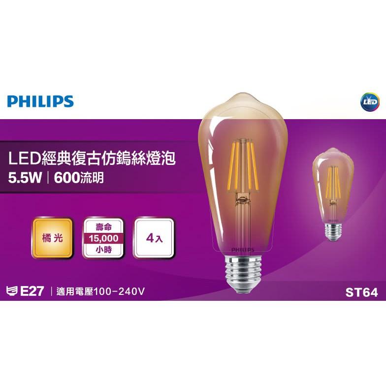 附發票【Philips 飛利浦】LED經典復古仿鎢絲燈泡 全電壓 ST64 5.5W(4入組))