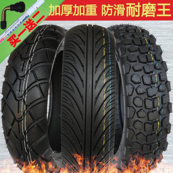 【台灣彰化】千雨120/130/60-70-90-10電動摩托車輪胎70-12-13越野防滑真空胎
