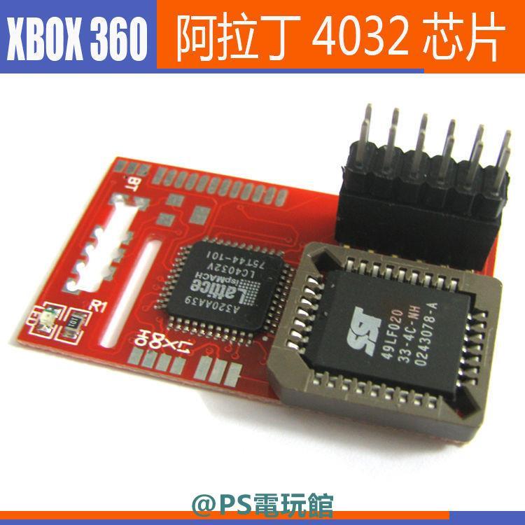 XBOX360 + 4032 改機直讀芯片 ALADDIN XT one 代改機芯片阿拉丁PS電玩館🕹