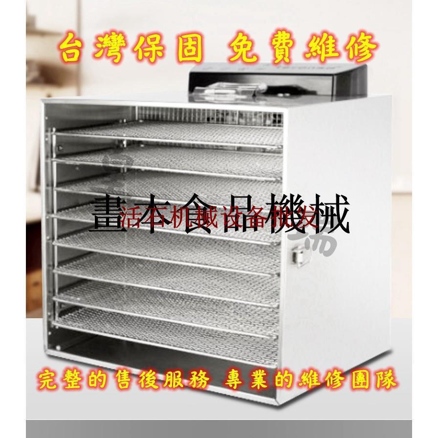 現貨商家直銷UCK全新團購優惠價 8層 台灣保固 低溫烘烤箱 低溫食物風乾 烘烤箱 烘乾機 乾果機 食物乾燥機 烘乾箱