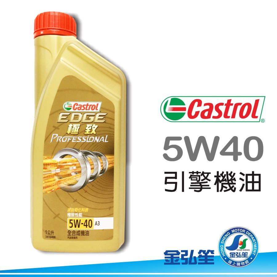 Castrol 嘉實多 EDGE A3 5W40 全合成機油