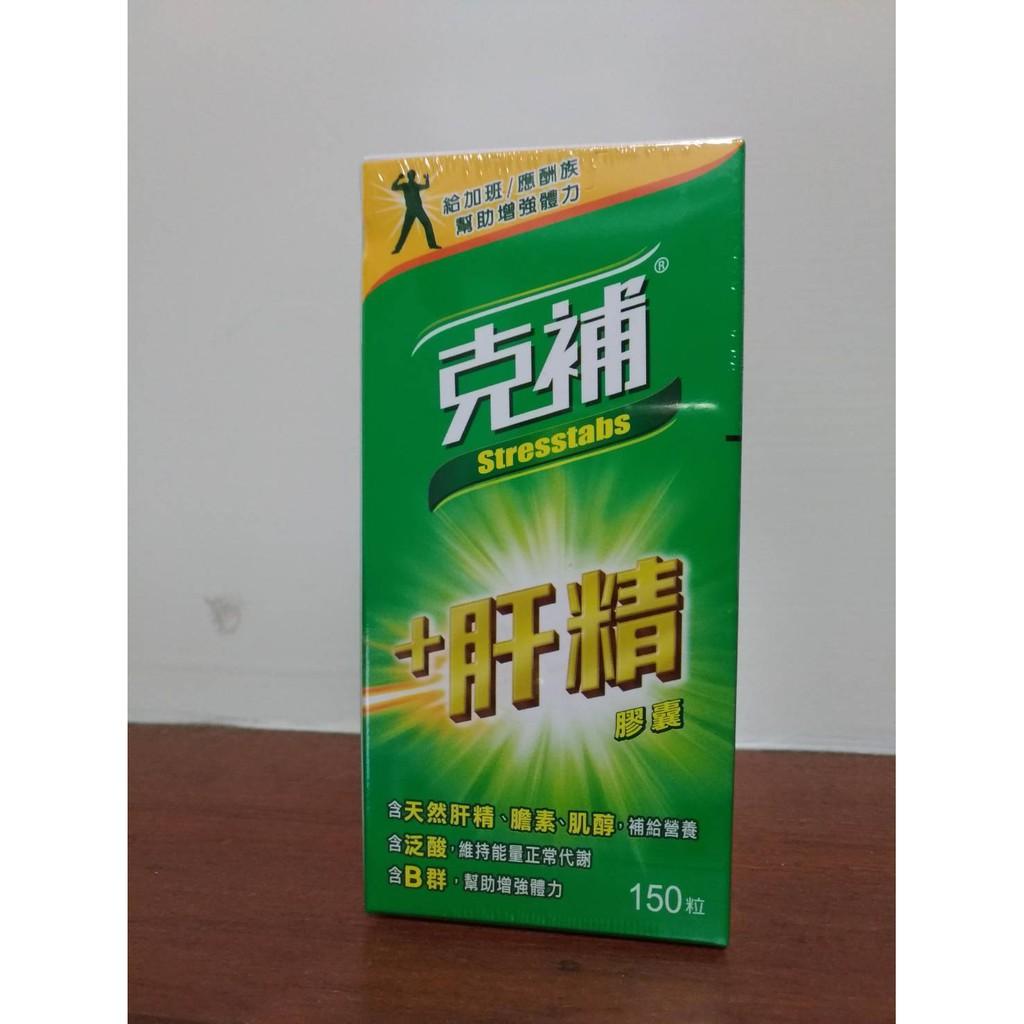 輝瑞生技 克補+肝精 膠囊 150粒 加班應酬族 幫助增強體力