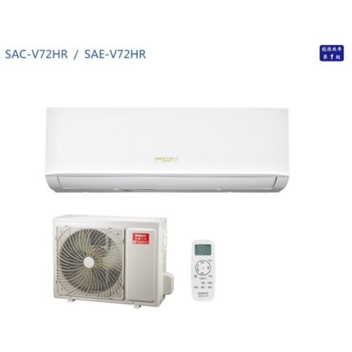 SANLUX台灣三洋 SAE-V72HR/SAC-V72HR 12-13坪 7.2KW 一級能效R32變頻冷暖分離式冷氣