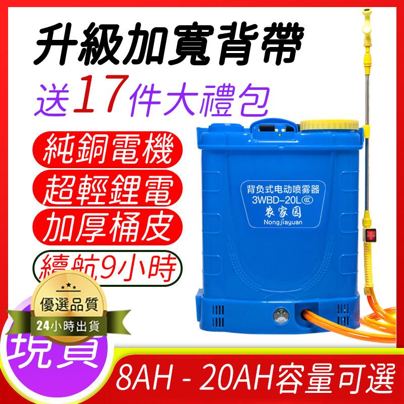 <現貨>電動噴霧器 電動噴霧機 鋰電噴霧器 噴霧桶 打藥機 噴霧器 噴農藥桶藥機電動消毒噴霧機16L/18L/20L公升