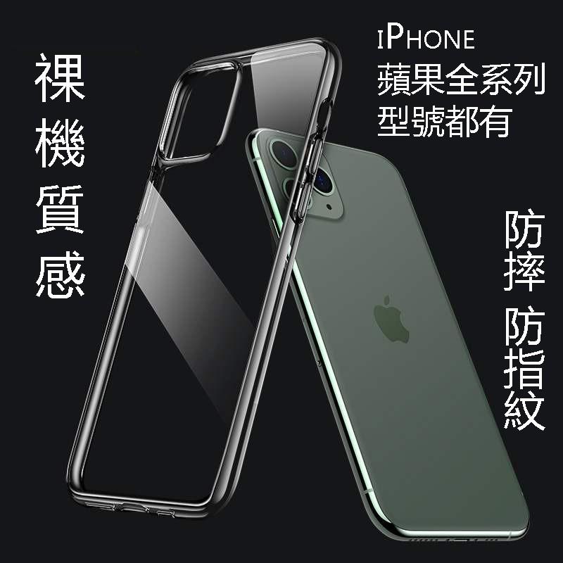 Apple iPhone XR 隱形極薄清水套 全包透明防摔手機殼 保護殼 現貨+發票