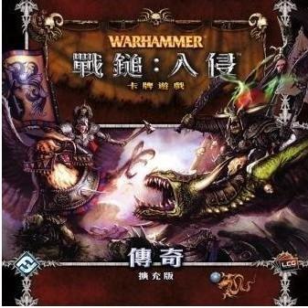 戰鎚:入侵 傳奇擴充 Warhammer LCG: Legends 繁體中文版 台北陽光桌遊商城