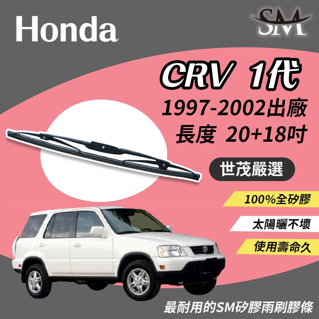 世茂嚴選 SM矽膠雨刷膠條 原廠鐵骨 T20+t18 Honda CRV 1 代 CRV 1 1997-2002出廠