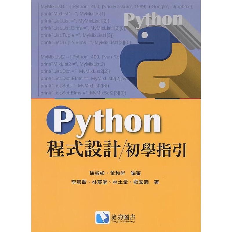 Python程式設計/初學指引 滄海圖書