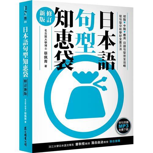 日本語句型知恵袋(修訂新版)(例句朗讀MP3免費下載)[9折]11100866304