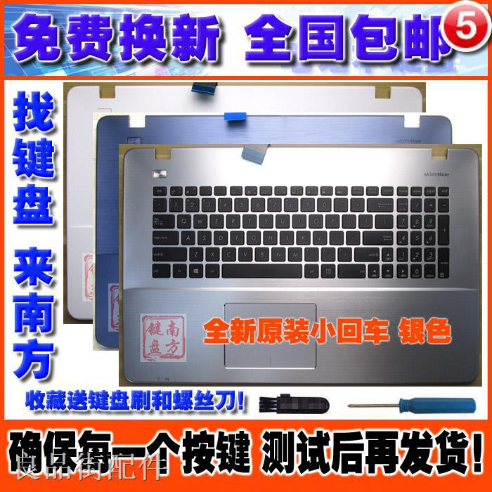 ❃◆適用 更換 華碩 A751 X751LD x751ln x751mj K751LX x751 鍵盤帶c殼