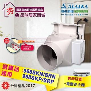 【夯】 阿拉斯加 ALASKA 異味阻斷-電動逆止閥 ( 適用968SKN/ SRN、968SKP/ SRP ) 台中市