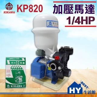 木川泵浦 KP820 家用加壓馬達。抽水馬達 1/ 4HP 不生鏽加壓水機 加壓抽水機 加壓泵浦 附溫控。另售 KP825 彰化縣