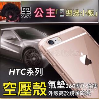 (黑公主)HTC Desire M10 728 A9 X9 825 830  氣墊空壓殼 防摔殼 手機套  手機殼  屏東縣