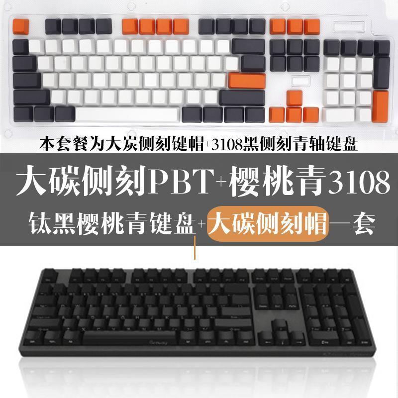 【鍵盤周邊】AKKODucky3108艾酷魔力鴨子櫻桃Cherry黑軸茶青紅PBT鍵帽機械鍵盤