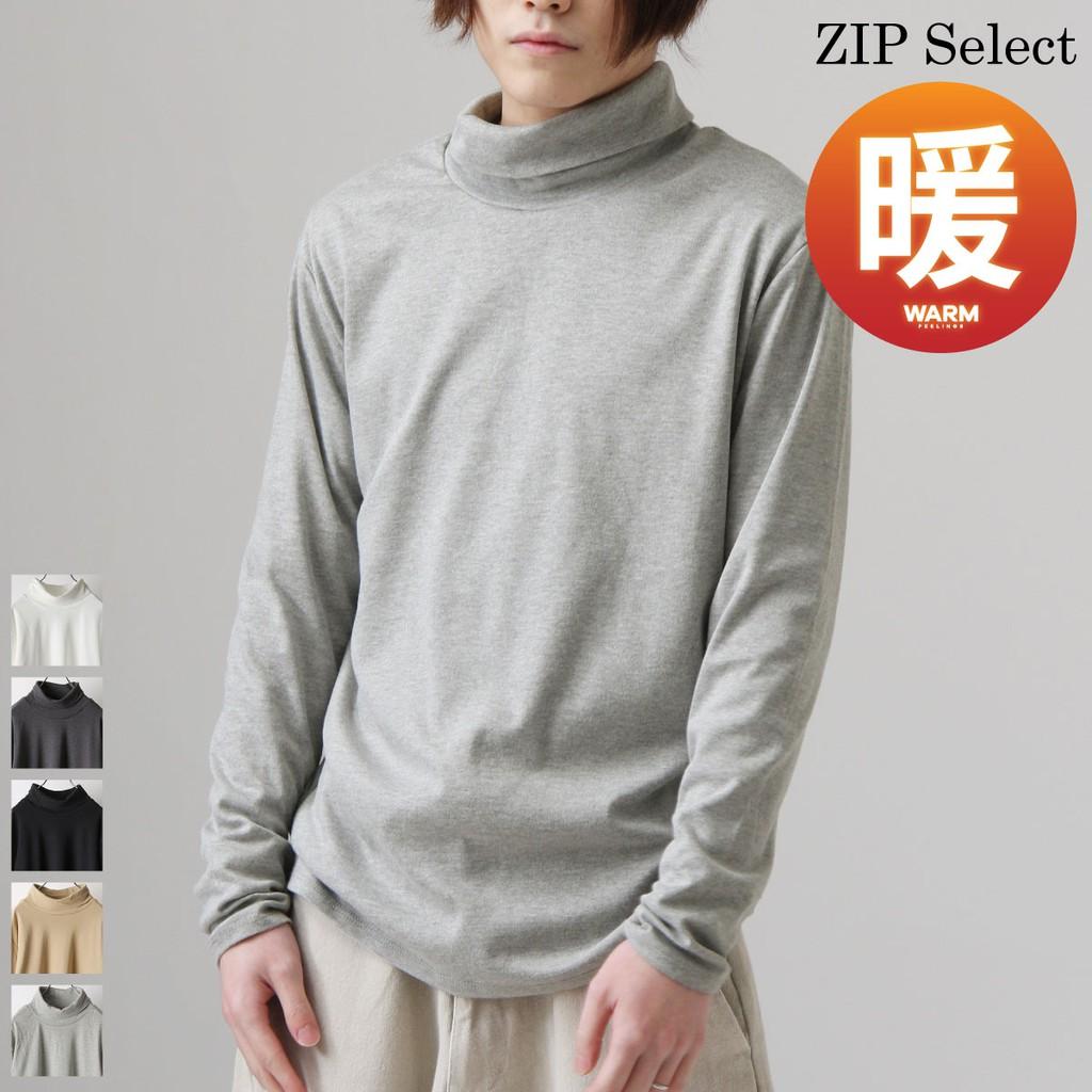 長袖T恤 高領 微刷毛 純棉 長T 5色 ZIP 日版【187-7202】