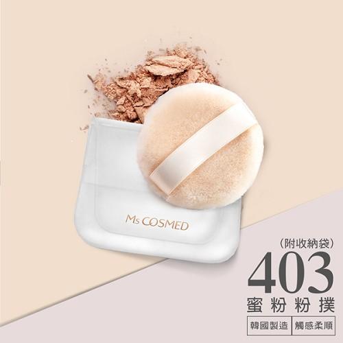 Ms.COSMED蜜粉粉撲(附袋)403【康是美】