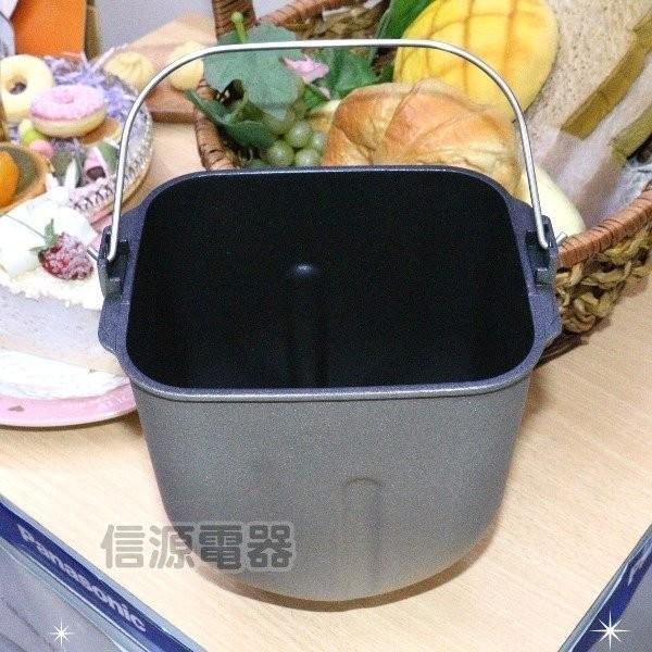 【新莊信源】【Panasonic 國際牌 製麵包機專用內鍋】SD-BMS105T/SD-BMT1000T專用