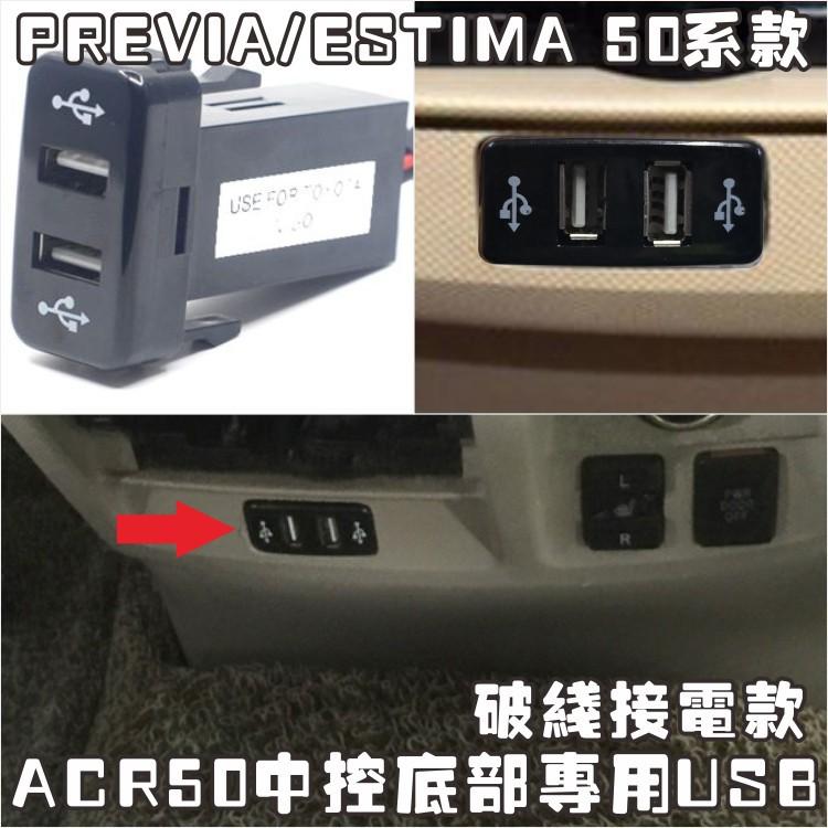 【現貨299免運】豐田車改裝Previa 豐田Toyota 車充PREVIA/加USB充電ACR50加雙USB