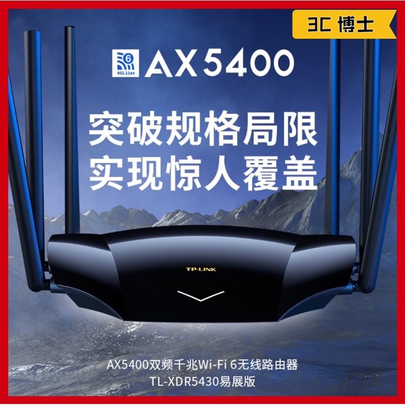 現貨速出 TP-LINK AX5400 雙頻千兆 Wi-Fi6 無線 高速 路由器 TL-XDR5430 易展版