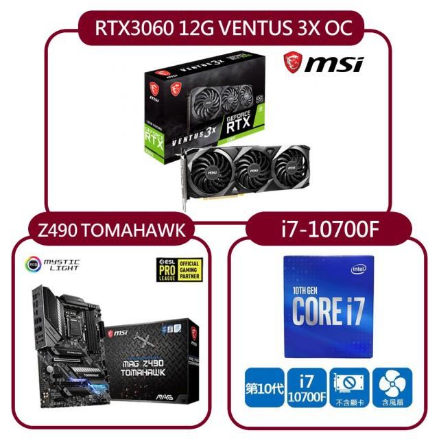 MSI RTX 3060 VENTUS 3X 12G OC+Z490 TOMAHAWK+I7-10700F
