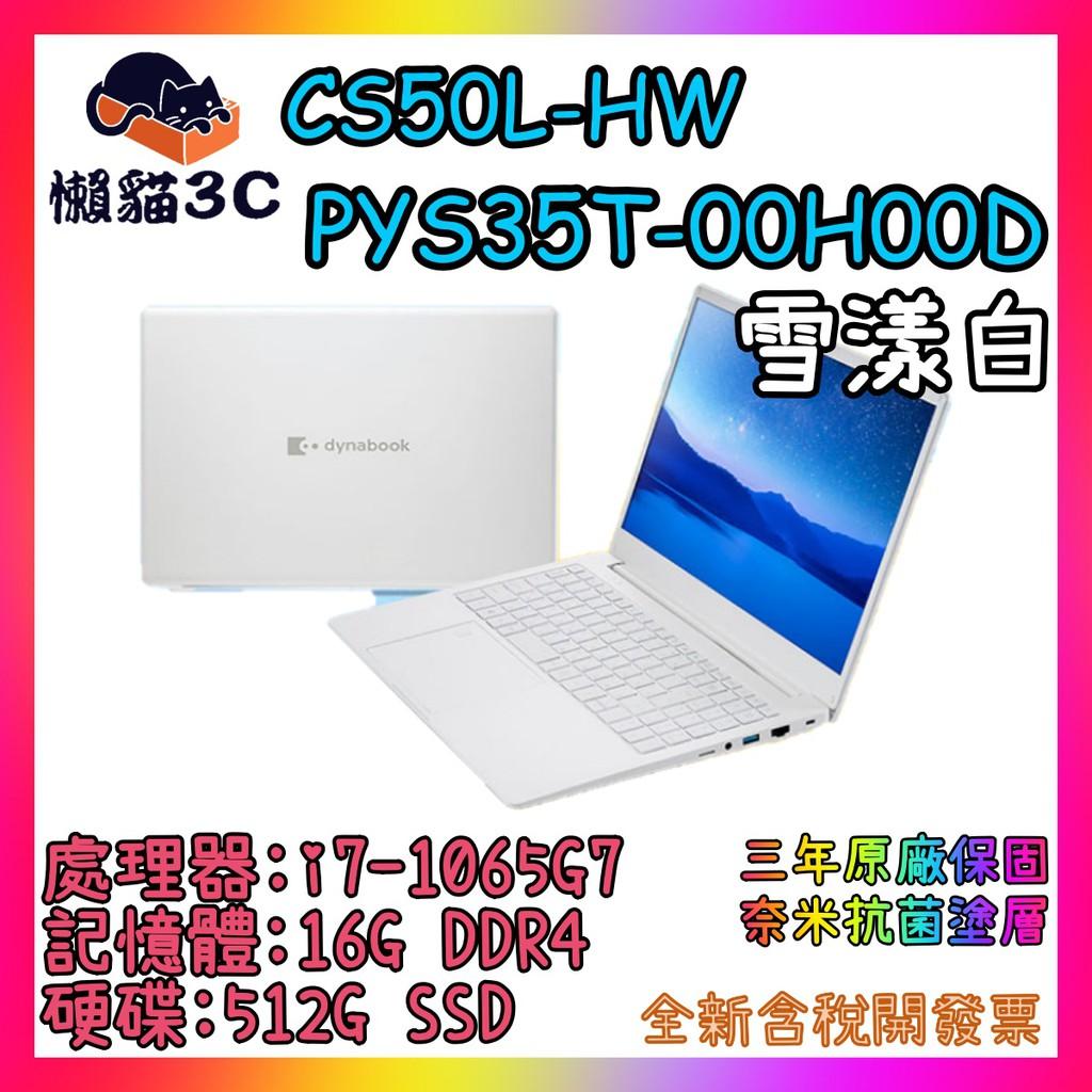 ⚠懶貓3C⚠  Dynabook CS50L-HW PYS35T-00H00D 雪漾白 視訊教學首選 cp值超高日本品牌