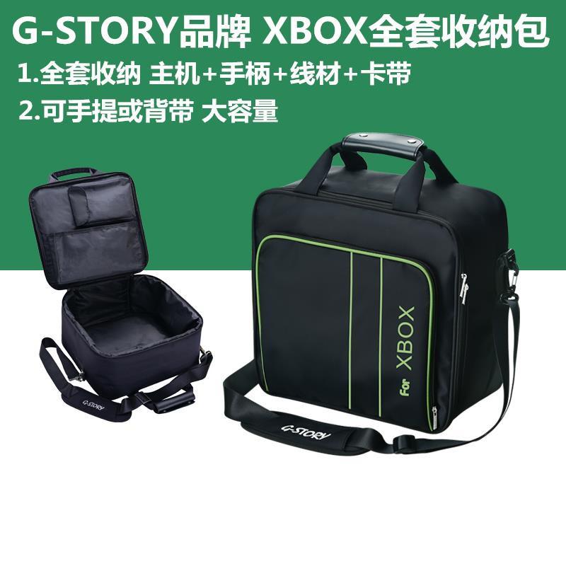 免運G-STORY原裝xbox主機收納包series x保護包單肩手提旅行包配件