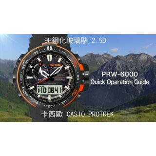 --庫米--卡西歐 PROTREK PRW-6000 鋼化玻璃貼 硬度 高硬度 高清晰 高透光 9H 臺南市