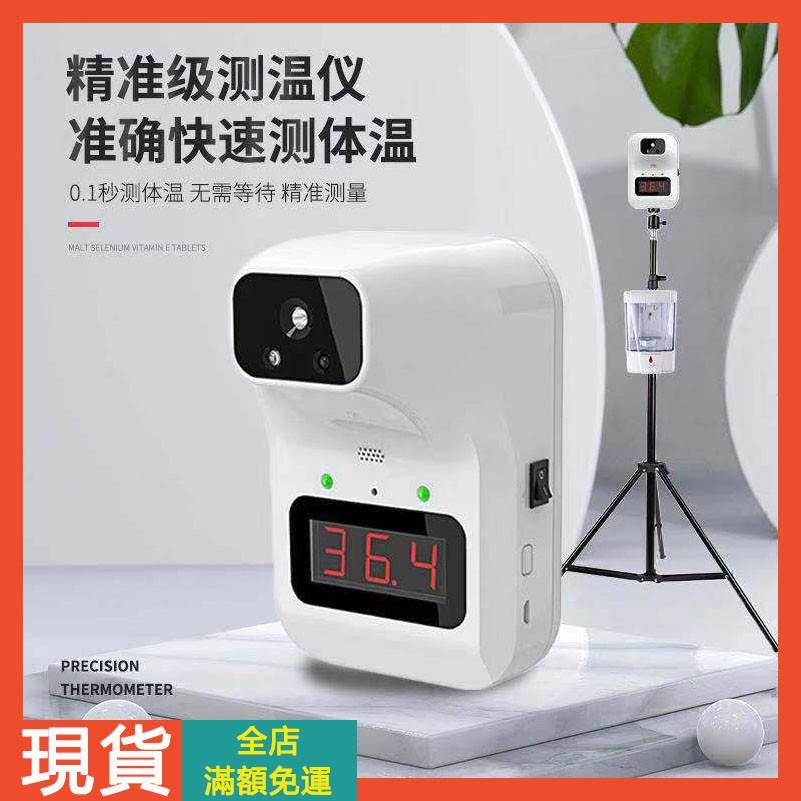 K3 酒精噴霧機 全自動紅外線感應測溫 高精度語音 非接觸式 給皂機 自動給皂機 酒精消毒機 自動酒精噴霧機