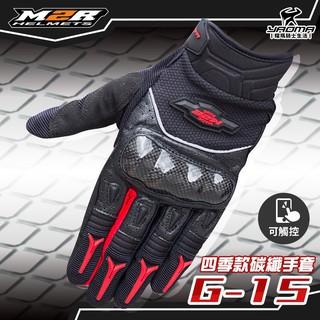 M2R手套   G-15 四季款碳纖手套 紅 碳纖維 CARBON 手套 短手套 G15 可觸控 耀瑪台中機車部品 高雄市
