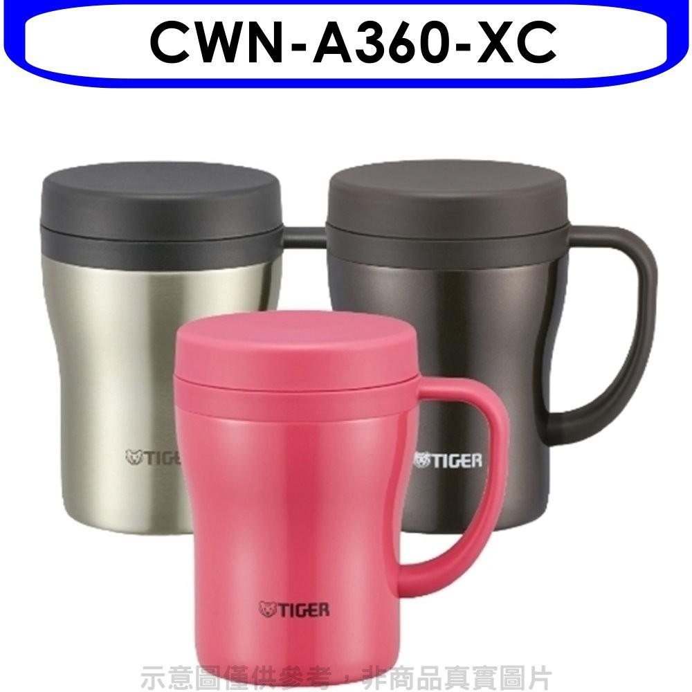 虎牌【CWN-A360-XC】360cc茶濾網辦公室杯(與CWN-A360同款)保溫杯XC不 分12期0利率