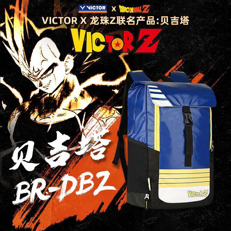 現貨 正品 VICTOR勝利 羽毛球包七龍珠聯名款威克多雙肩運動背包貝吉塔