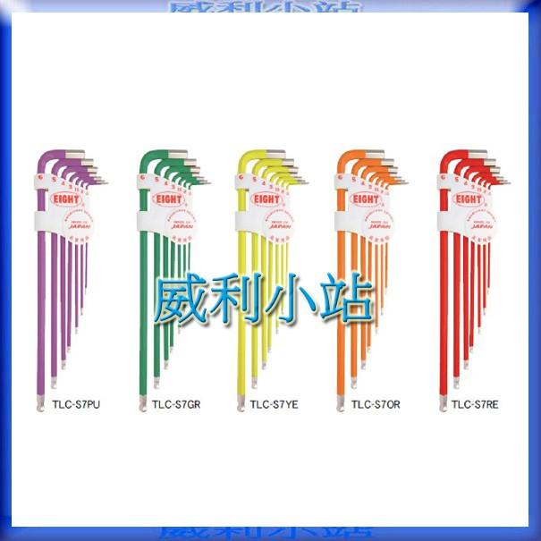 【威利小站】日本 EIGHT TLC-S7 彩色白金六角板手組 7支組 球型六角扳手 內六角板手 球頭六角板手