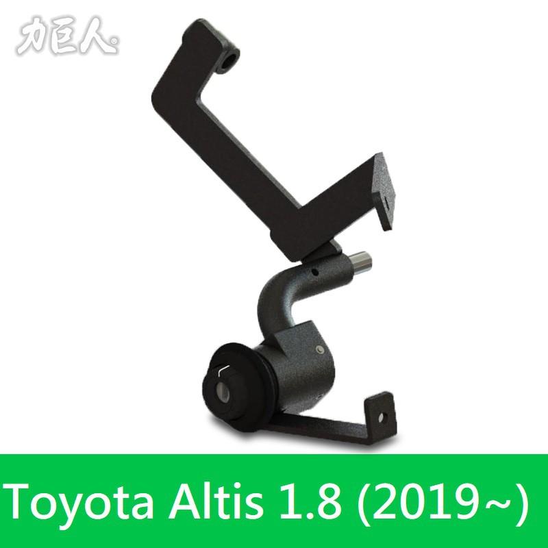 力巨人 隱藏式排檔鎖 Toyota Altis 1.8 (2019年以後)