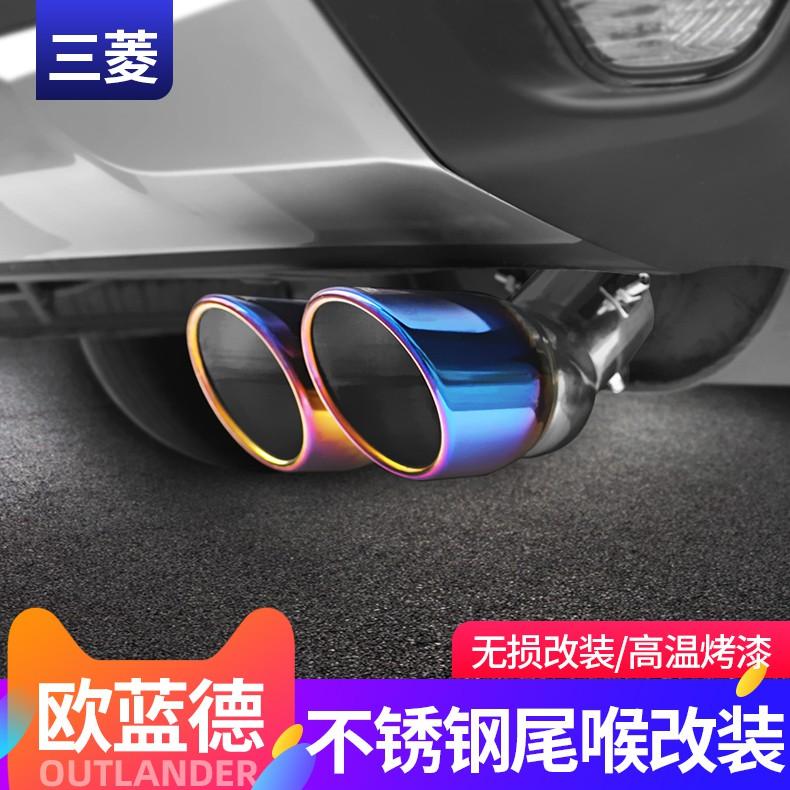 Mitsubishi~13-20款 Outlander 尾喉排氣管改裝 Outlander 排氣管尾喉消聲器