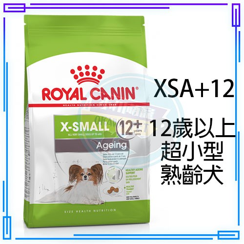 現貨【小川萌寵】法國皇家 皇家 超小型老齡犬專用飼料 XSA+12 1.5KG 老犬 高齡犬