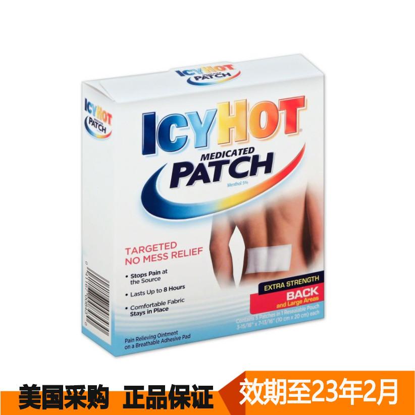 """""""‰美國IcyHot Extra Strength 8小時舒緩痛帖腰背部遠離疼痛5片裝"""