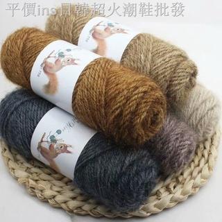 🔥現貨速發🔥❍長毛毛線松鼠絨手工編織中粗毛衣圍巾棒針絨絨線寶寶線彩色段染線