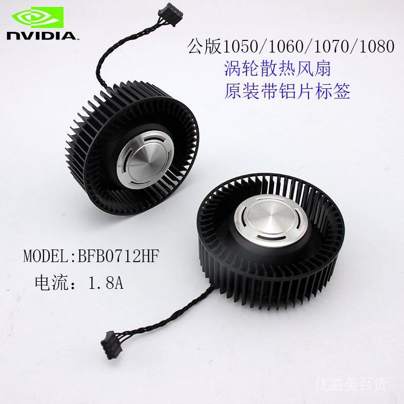 NVIDIA公版GTX 1080Ti/1080/1070ti/1070/1060/1050 顯卡渦輪風扇 CPU散熱器