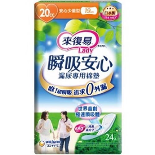 來復易 清爽棉墊輕微漏尿專用-少量型 (24片/包)【杏一】