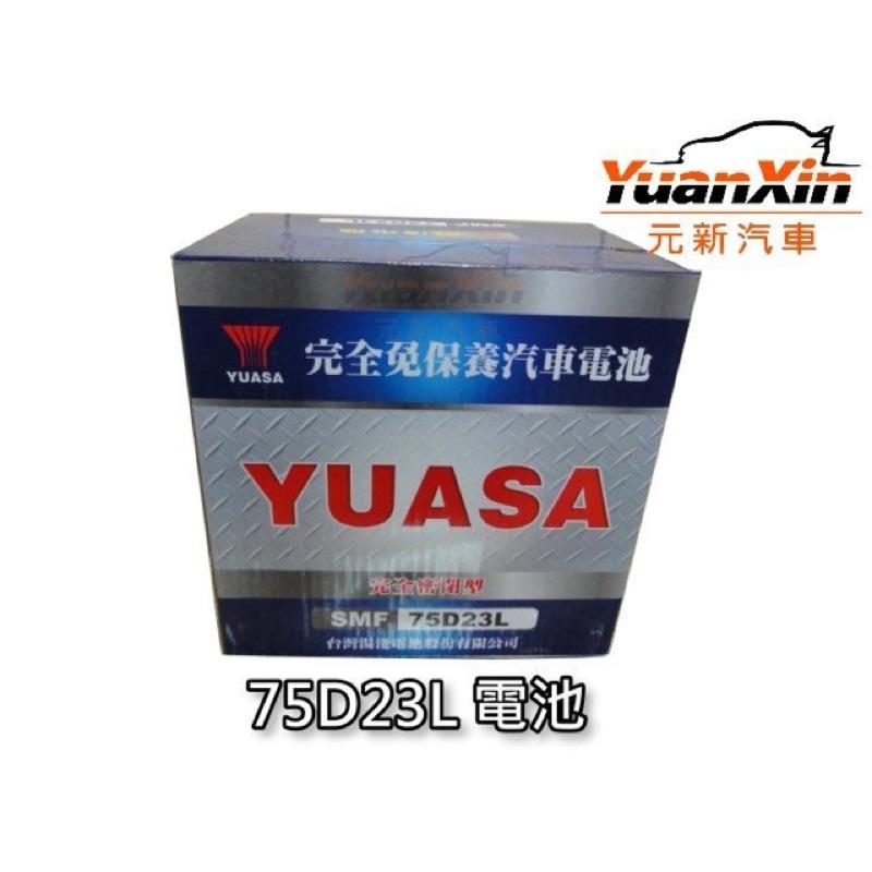 75D23L 湯淺汽車電池 OUTLANDER 全新 汽車電瓶 YUASA 完工價 1900元 SMF 免加【元新汽車】