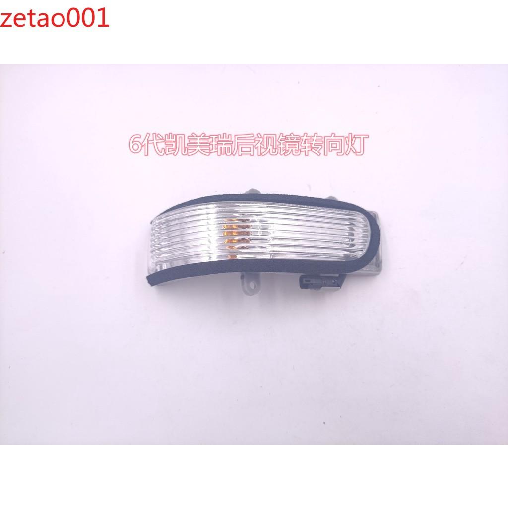 Toyota豐田06-18年款凱美瑞轉向燈老款凱美瑞后視鏡轉向燈燈殼
