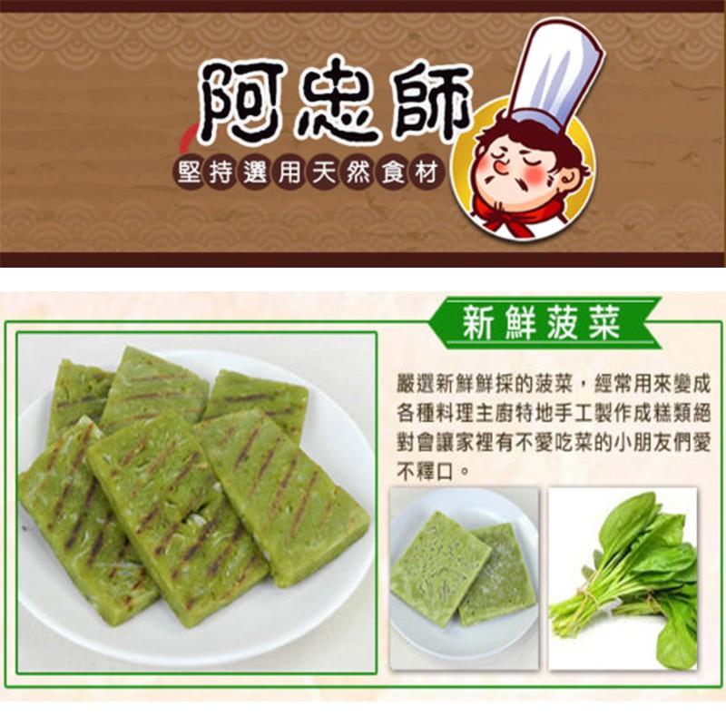 【饗讚】軟Q菠菜蘿蔔糕(400g)
