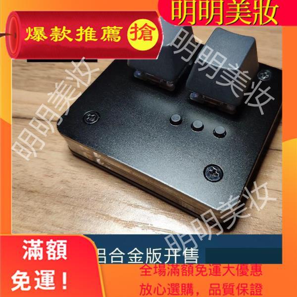 →【SimShop】SimPad v2 - osu! OSU 鍵盤 觸盤 機械 音游 復讀