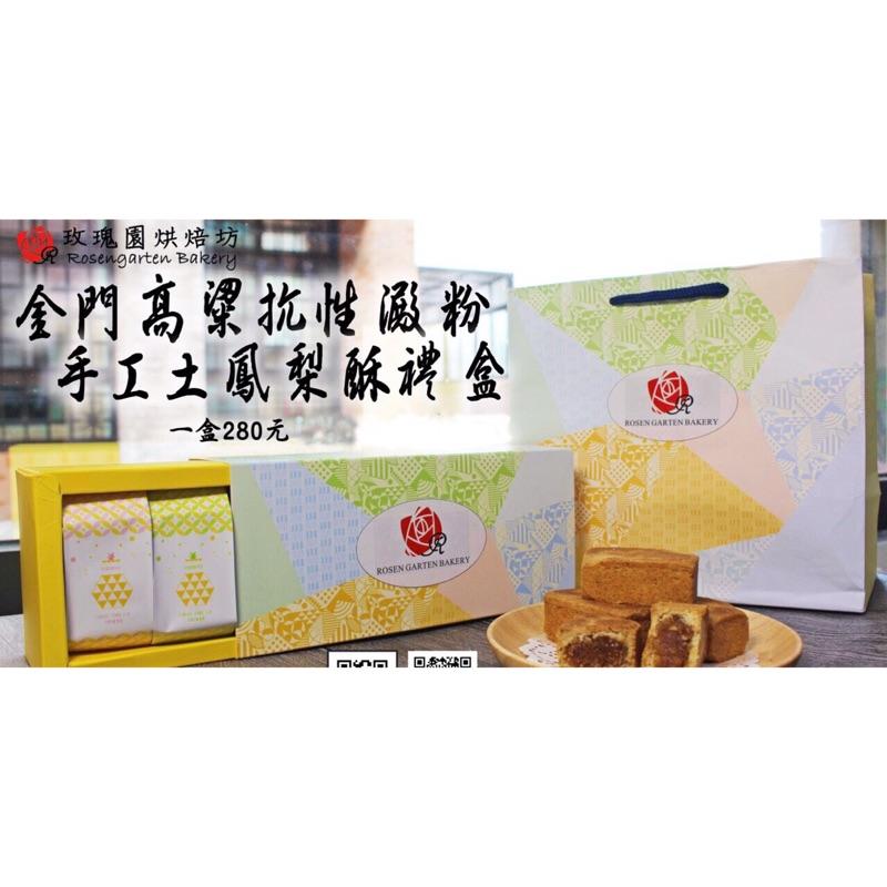 抗性澱粉產品-手工土鳳梨酥禮盒《手工製作、限量供應》