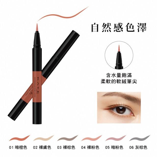 KATE 凱婷 綴影彩色眼線筆 共6色【佳瑪】新品上市