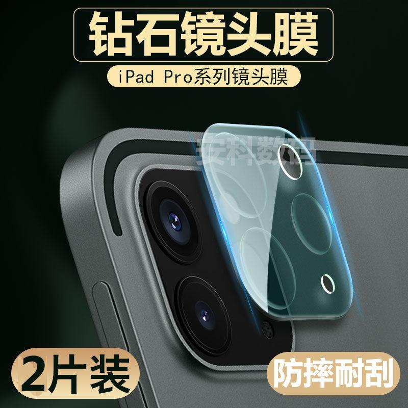 【滿額免運】現貨 2020 ipad pro鏡頭膜 蘋果平板新款后攝像頭貼膜 Apple11鋼化膜12.9寸保護膜