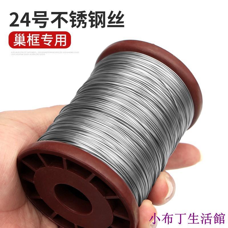 【小布丁】#熱銷款#專用24號不銹鋼絲304工具固定巢箱鐵絲1斤