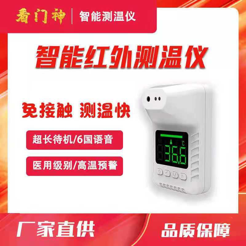 【工廠直銷】K3X 壁掛式語音自動紅外線感應額溫槍0.1秒快速測體溫 可批發