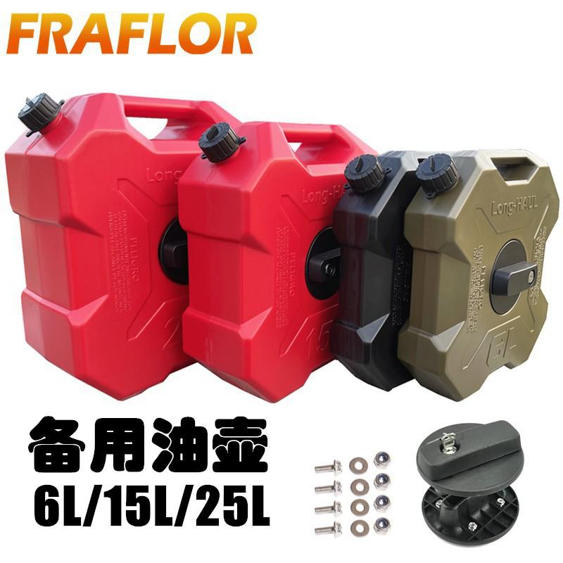 【低價熱賣】6公升 15公升 25L 加厚塑料汽車備用汽柴油箱  帶鎖具支架款油桶 戶外越野汽車